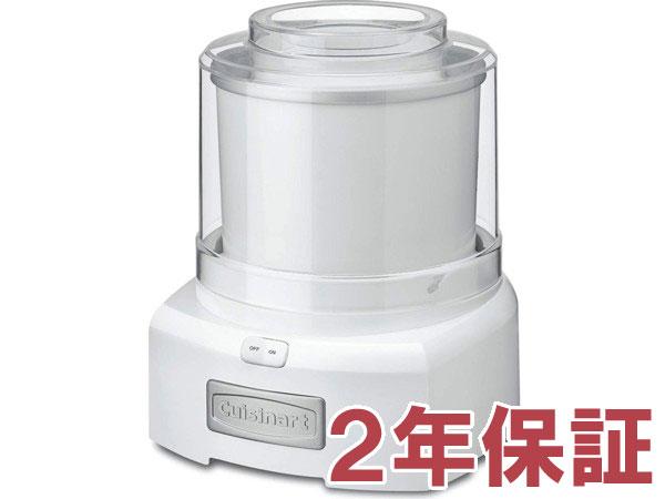 【2年保証】 Cuisinart クイジナート アイスクリームメーカー (白) ICE-21