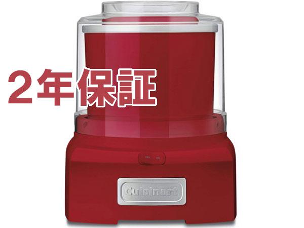 【2年保証】 Cuisinart クイジナート アイスクリームメーカー (赤) ICE-21R