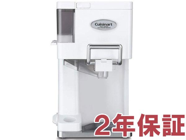 【2年保証】 Cuisinart クイジナート ソフトクリームメーカー (白) ICE-45