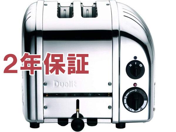 【2年保証・変換プラグ付】 Dualit デュアリット クラシック・トースター 2枚切り (クロム)