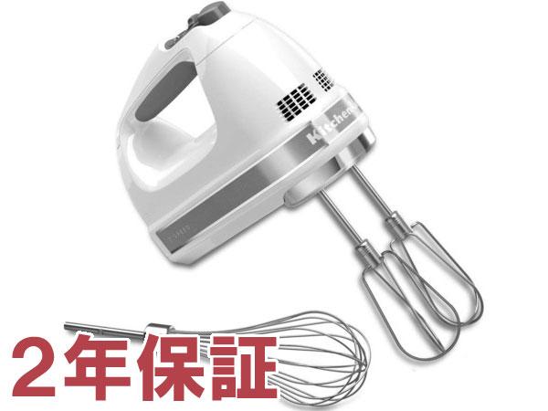 【2年保証】 KitchenAid キッチンエイド 7段階スピード切替ハンドミキサー (白)