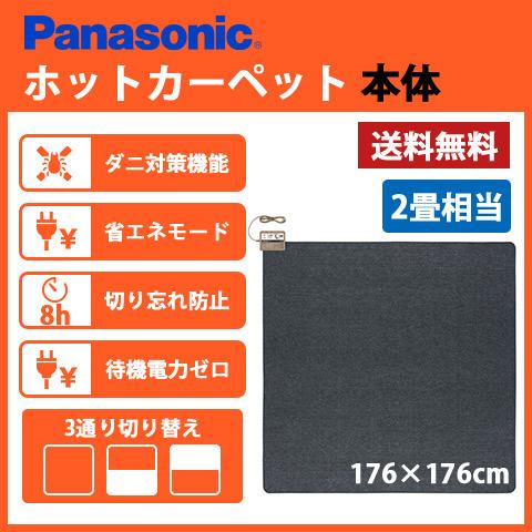 4970eac6c465 セットタイプ 2畳相当着せ替えカーペット 【Panasonic】 パナソニック DC-2NKA1-C☆ 【DC2NKA1】