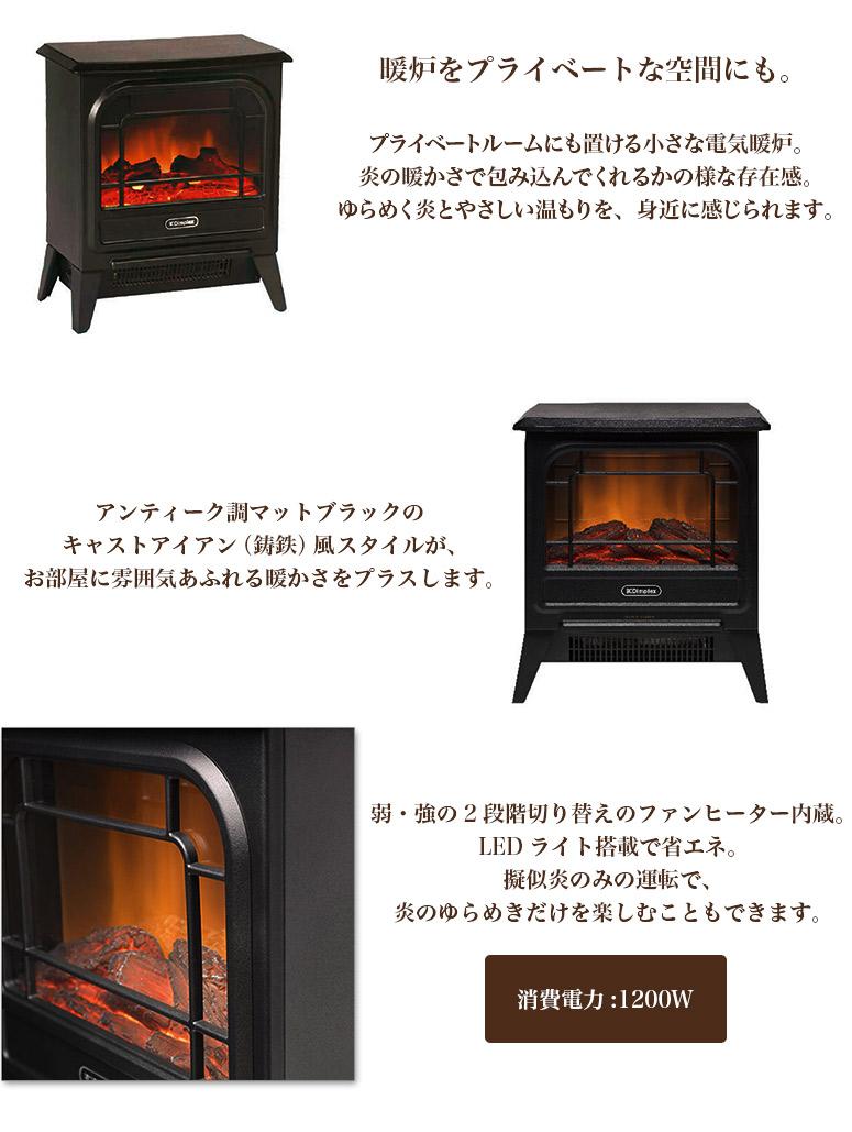 【Dimplex/ディンプレックス】 暖炉型 セラミック ファンヒーター 電気暖炉 マイクロストーブ 1200W/600W おもに3~8畳用 ブラック MCS12J オプティフレーム ファイヤーシリーズ 設置工事不要!
