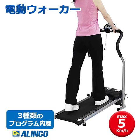 【ALINCO/アルインコ】 3種類のプログラム内蔵 電動ウォーカー 組立不要 折りたたみ収納可 AFW5014