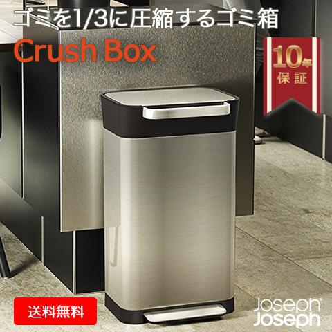 【10年保証】【Joseph Joseph/ジョセフ ジョセフ】 クラッシュボックス ゴミを1/3に圧縮するゴミ箱 30030