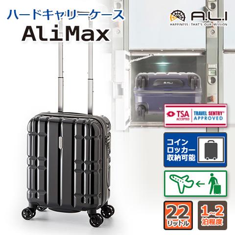 17adad8109 【アジア・ラゲージ】 コインロッカー収納可能 ハードキャリーケース 22L ブラック ALI-MAX14