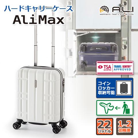 【アジア・ラゲージ】 コインロッカー収納可能 ハードキャリーケース 22L ホワイト ALI-MAX14 男女兼用 1~2泊程度 国内線機内持ち込み可能サイズ