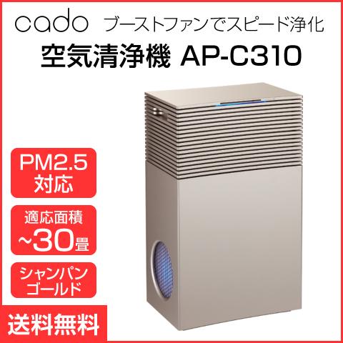 【cado/カドー】 PM2.5対応 空気清浄機 ~50m2(30畳)タイプ シャンパンゴールド AP-C310-GD ニオイ・ホコリセンサー搭載・自己再生フィルター