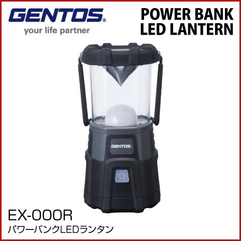 【GENTOS/ジェントス】 パワーバンク 調光・調色機能搭載 LEDランタン 1000ルーメン USB充電式 耐塵・2m防水仕様 EX-000R