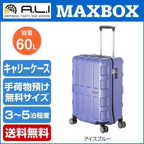 【★エントリーでさらに4倍!10月23日10時~10月26日1時59分迄★】【アジア・ラゲージ】 MAXBOX(マックスボックス) スマート大容量 ハードキャリーケース 60L アイスブルー ALI-1601 3~5泊程度の旅行に最適