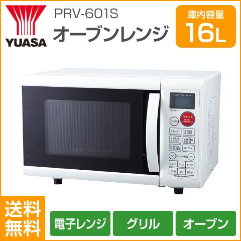 【YUASA/ユアサプライムス】 オーブンレンジ ホワイト ヘルツフリー PRV-601S