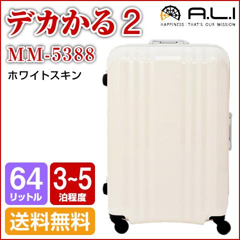 【アジア・ラゲージ】 ハードキャリーケース 64L ホワイトスキン 男女兼用 3~5泊程度 MM-5388 デカかる2