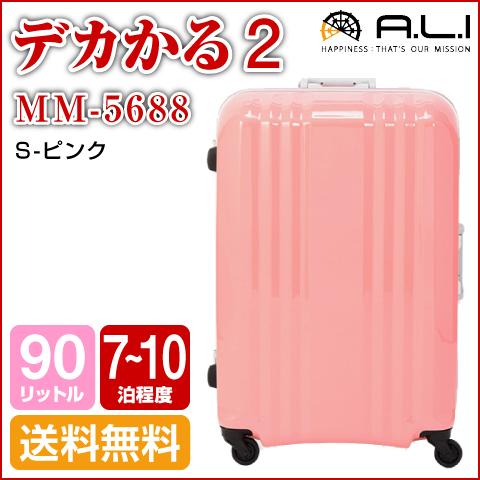【アジア・ラゲージ】 ハードキャリーケース 90L S-ピンク 男女兼用 7~10泊程度 MM-5688 デカかる2