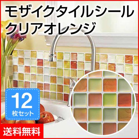 【送料無料】【お得な12枚セット】 モザイクタイルシール クリアオレンジ MT-004