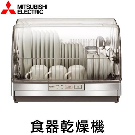 【MITSUBISHI/三菱電機】 食器乾燥機 キッチンドライヤー ステンレスグレー TK-ST11-H ステンレスボディ6人タイプ まな板収納可 日本製