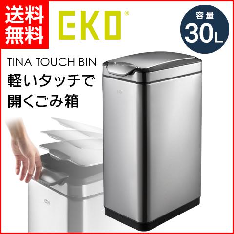 【EKO/イーケーオー】 軽くタッチするだけでソフトオープン ティナ タッチビン 30L シルバー EK9177MT-30L 日本正規品 1年保証
