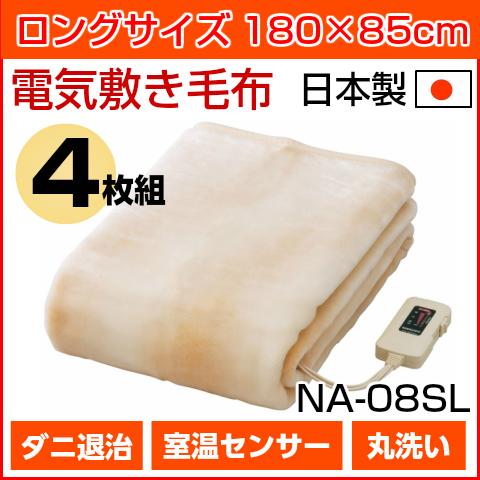 【お買い得4枚セット】【在庫有り】【日本製】 軽くて暖かい洗える電気敷き毛布 ロングサイズ(180×85cm) NA-08SL-BE 電気毛布 電気敷毛布 電気ブランケット