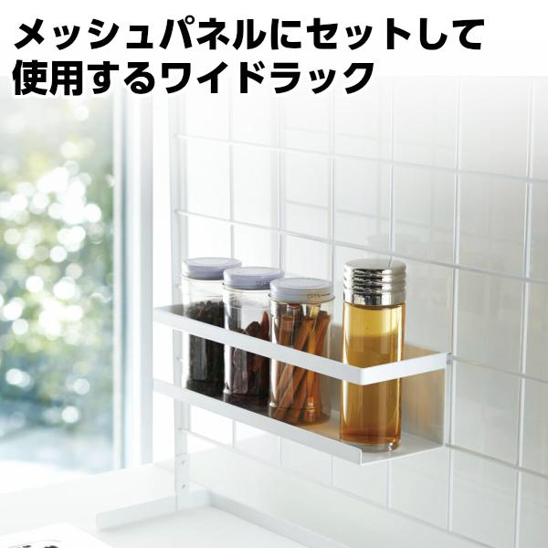 【YAMAZAKI/山崎実業】 キッチン 自立式 メッシュパネル用 オプションパーツ ワイドラック tower タワー ホワイト 4187