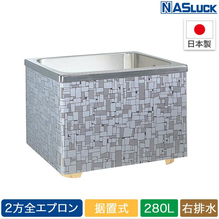 【ナスラック】ステンレス浴槽 石垣 2方全エプロン・据置式 280L 右排水