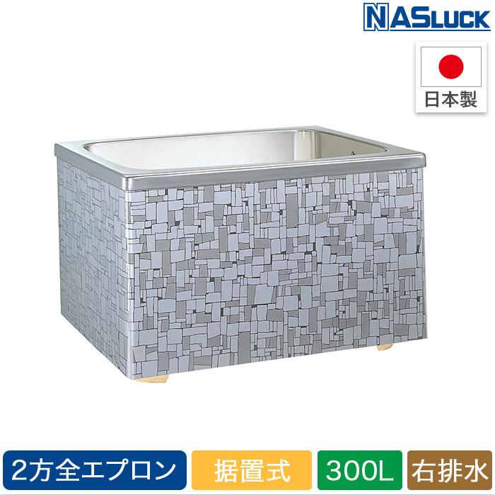 技術とノウハウを結集した ステンレス浴槽 感謝価格 ナスラック 卓越 石垣 右排水 320L 据置式 2方全エプロン