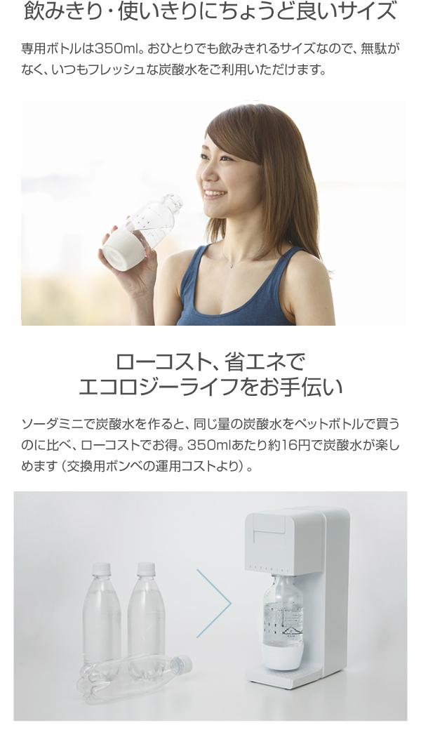 ソーダミニII 家庭用炭酸水メーカー ホワイト スターターセット(本体+専用ボトル1本+炭酸ガスボンベ1本) SM1004