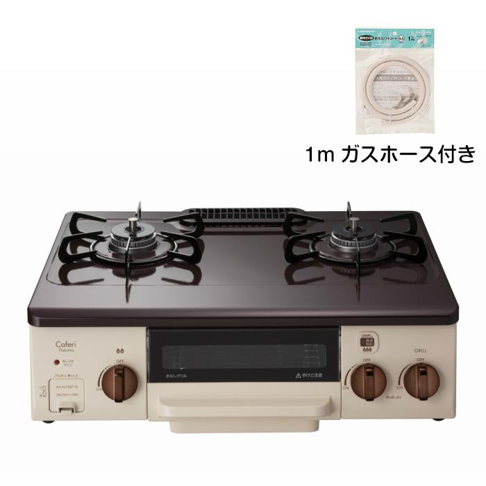 パロマ ガステーブル Caferi ティラミス PA-N70BT-R(12・13A) ガスホースセット