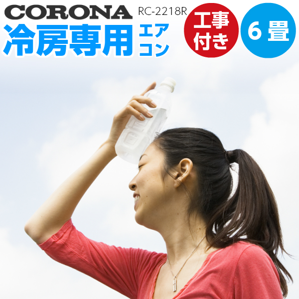 【取り付け・取り外し工事費込セット】 【CORONA/コロナ】【日本製】 冷房専用ルームエアコンおもに6畳用2.2kw 単相100V 50/60Hz ホワイトRC-2218R 2018年モデル ルーバー操作手動 省スペース コンパクトタイプ