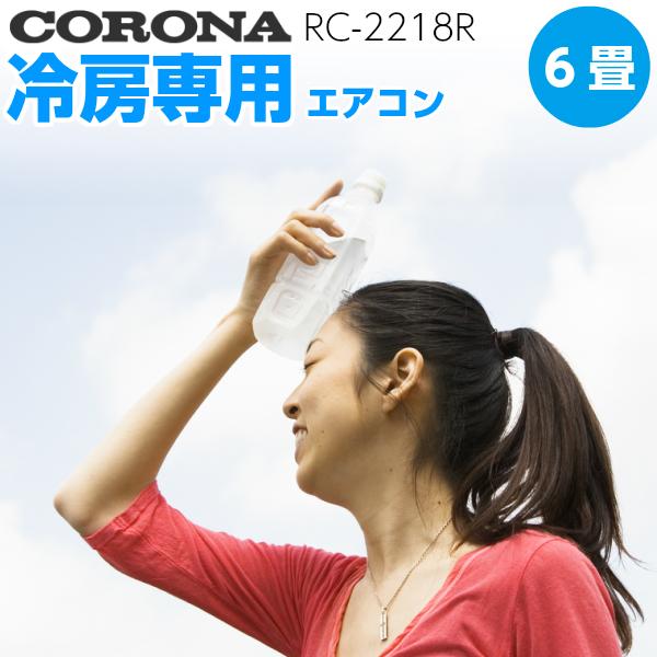 【★エントリーでさらに4倍!4月9日20時~4月16日1時59分迄★】【CORONA/コロナ】【日本製】 冷房専用ルームエアコンおもに6畳用2.2kw 単相100V 50/60Hz ホワイトRC-2218R 2018年モデル ルーバー操作手動 省スペース コンパクトタイプ [本体のみ]
