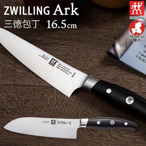 包丁 ナイフ 日本製 Ark アーク 三徳包丁 刃渡り165mm ステンレス 高級包丁 38877-161 関の刃物 ヘンケルス ZWILLING ツヴィリング
