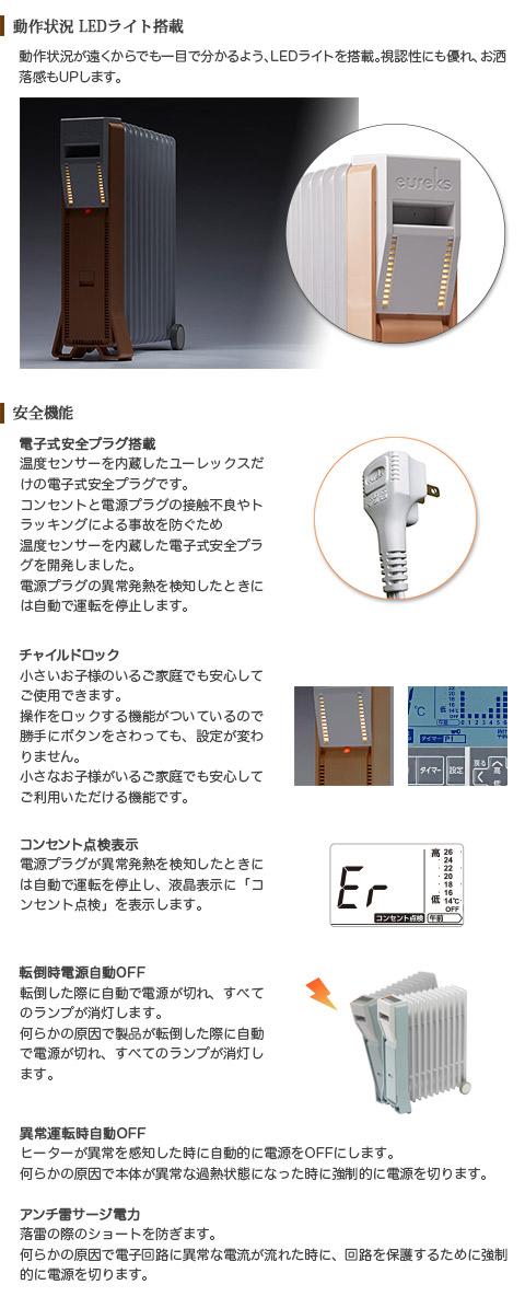 【日本製】 【安心のメーカー3年保証】 【eureks/ユーレックス】 オイルヒーター マイタイマー搭載 対応畳数4~10畳用 11フィン 最大1500W 大型LCD表示パネル アイボリーホワイト LFX11EH-IW
