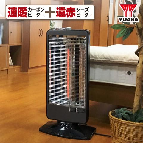 速暖 遠赤外線 ハイブリッドヒーター 3灯管 暖かさ3段階切替 300/900/1200W 首振り機能 転倒OFFスイッチ内蔵 ブラック YKT-SCS12Y YUASA ユアサプライムス
