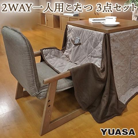 【★エントリーでさらに4倍!10月4日20時~10月11日1時59分迄★】2WAY 一人用こたつ テーブル・椅子・専用布団 3点セット 55×55cm マットブラウン NGM-N55DLH なごみ YUASA ユアサプライムス