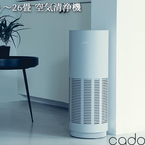 【★エントリーでさらに4倍!4月9日20時~4月16日1時59分迄★】【cado/カドー】 IoT対応 空気清浄機 適応床面積 ~42m2(26畳) インディゴブラック AP-C320i ニオイセンサー ホコリセンサー セルフクリーニング機能搭載