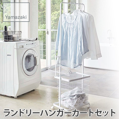 【YAMAZAKI/山崎実業】 ランドリーハンガーカート セット (ハンガーカート ・ ランドリーバスケット) tower ホワイト 4356 簡単組立式