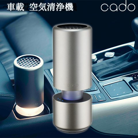 【cado/カドー】 PM2.5対応 空気清浄機 車載 省スペース用 USB給電 シガーソケット給電 対応 シルバー MP-C30 風量3段階 LED調光3段階