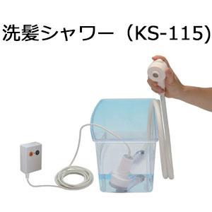 キヨタ 洗髪シャワー KS-115【介護 便利グッズ 軽量 小型 入浴 洗髪介助】
