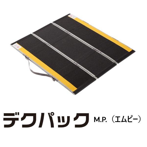 ケアメディックス デクパック DECPAC M.P.(エムピー)(84cm幅×87.5cm長) 4958519412004【車椅子 スロープ 車いす 車イス 段差解消 玄関用 階段用 】