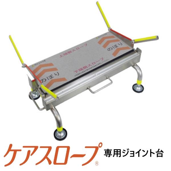 ケアメディックス ケアスロープ用ジョイント CS-J 4958519520006【車椅子 スロープ 車いす 車イス 段差解消 玄関用 階段用 】