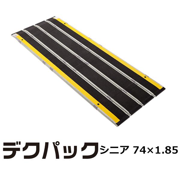 ケアメディックス デクパック DECPAC シニア(74cm幅×1.85m長) 4958519413506