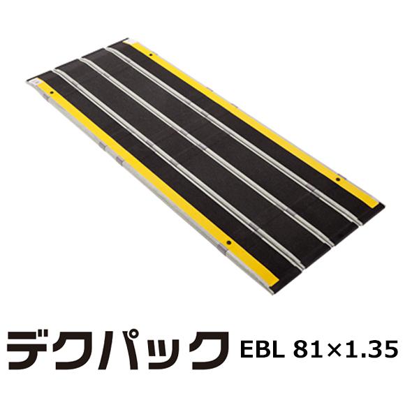 ケアメディックス デクパック DECPAC EBL(81cm幅×1.35m長) 4958519414206【車椅子 スロープ 車いす 車イス 段差解消 玄関用 階段用 】