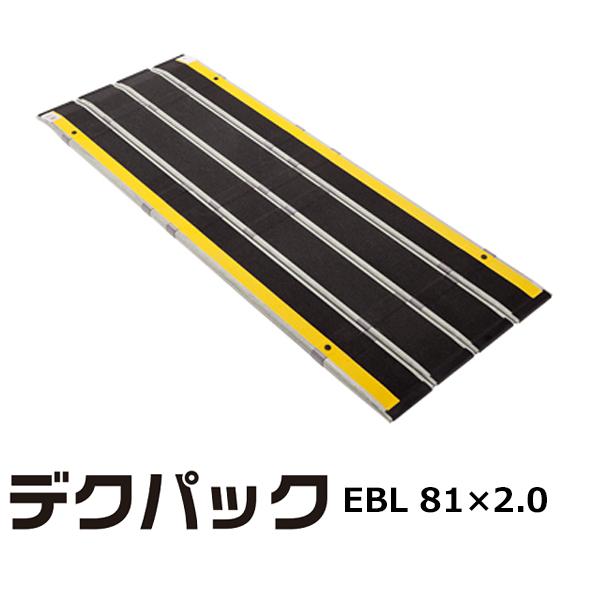 ケアメディックス デクパック DECPAC EBL(81cm幅×2.0m長) 4958519414404【車椅子 スロープ 車いす 車イス 段差解消 玄関用 階段用 】