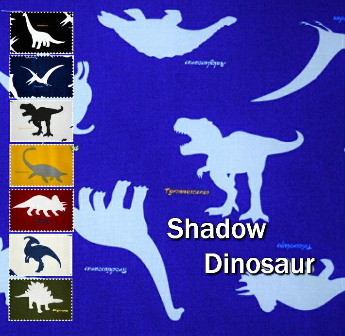 シンプルでカッコいい最強の恐竜生地が登場 ハイクオリティ おしゃれなカラーバリエーションで 誰よりもカッコよく☆このクオリティーでこの価格 ここでしか買えない 男の子に大人気 Shadow 人気激安 Dinosaur コットン100% 生地 布 レッスンバッグ ポーチ 入園入学 シャドーダイナソー ダイナソー 恐竜 オックス 子供 恐竜生地 恐竜柄