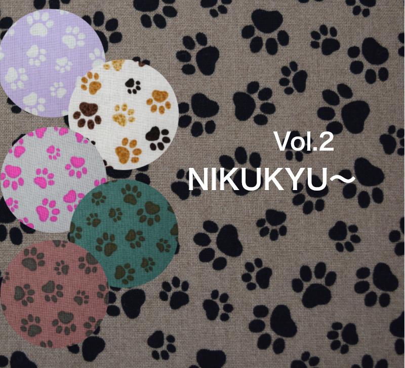 NIKUKYU~Vol.1はこちら ついに カクテルcolorが新登場 売り出し NIKUKYU~ 新着セール 21年6月版 肉球 フットプリント コットン100% 生地 猫 入園入学 布 イヌ 日本製 ネコ マスク シーチング 犬