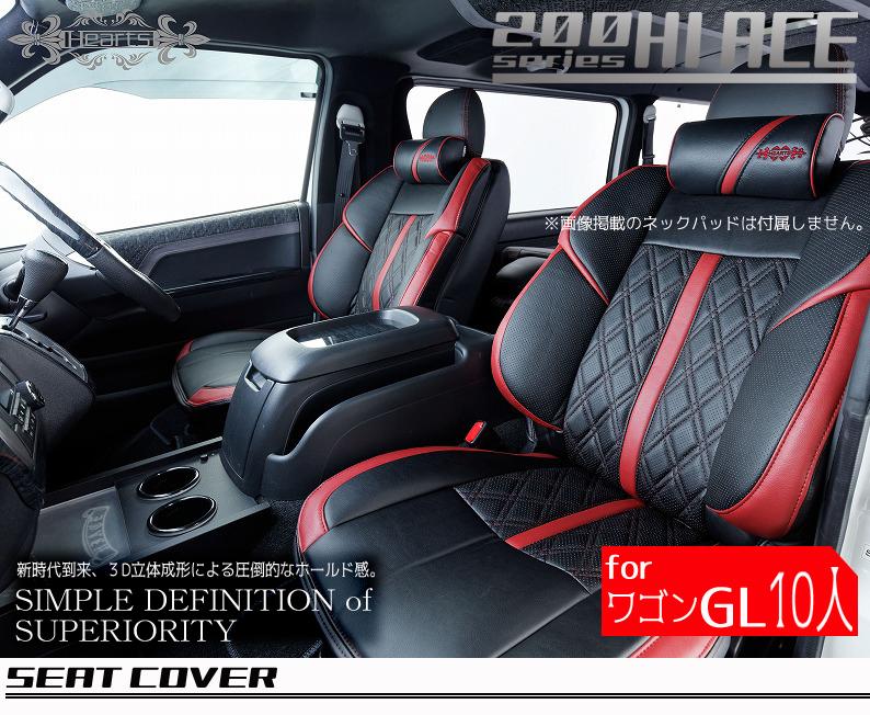 ハイエース専門店 ハーツ ハイエース200系 シートカバー ワゴン GL 3Dシートカバー 10人乗り フルセット 赤 黒 白 レザー レザー調 ブラック