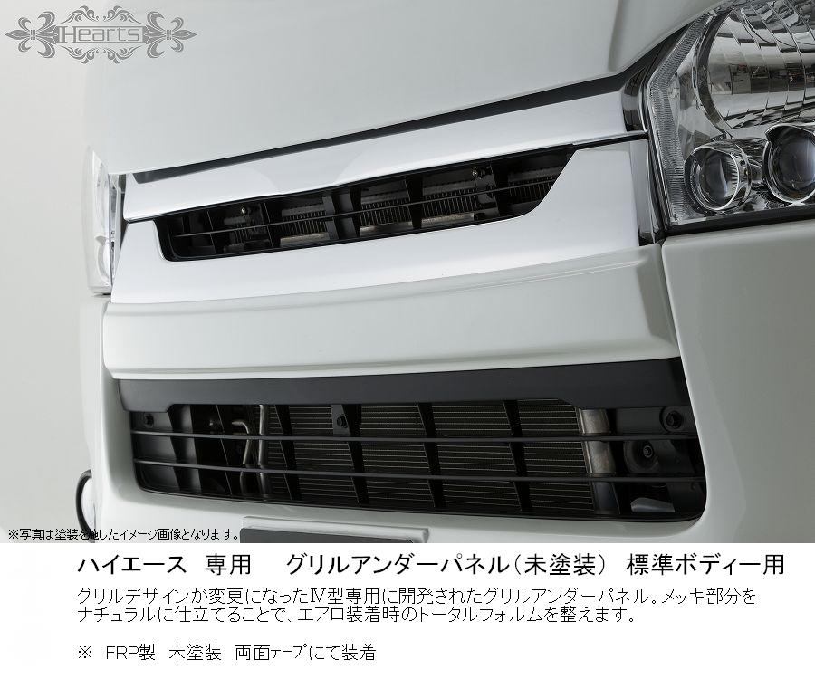 ハイエース200系 ハーツ バンS-GL ナロー グリルアンダーパネル (未塗装)  グリル カバー エアロ フロント フェイス FRP HIACE TOYOTA トヨタ ハイエース