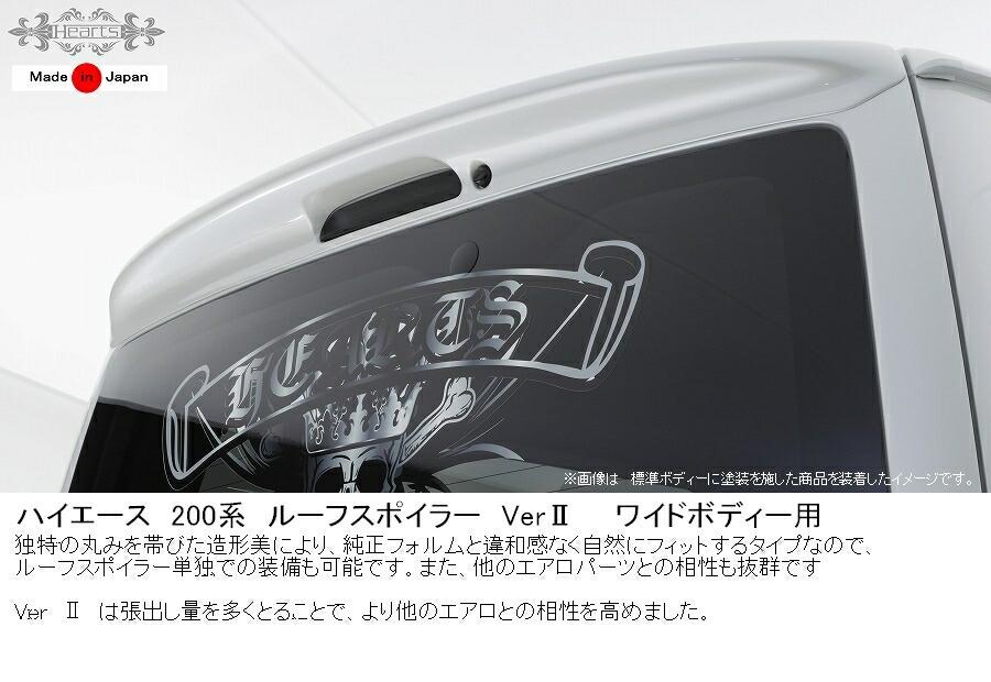 ハイエース200系 ハーツ ルーフスポイラーVer2 (未塗装) スポイラー エアロ エクステリア ワイドボディー リア HIACE TOYOTA トヨタ