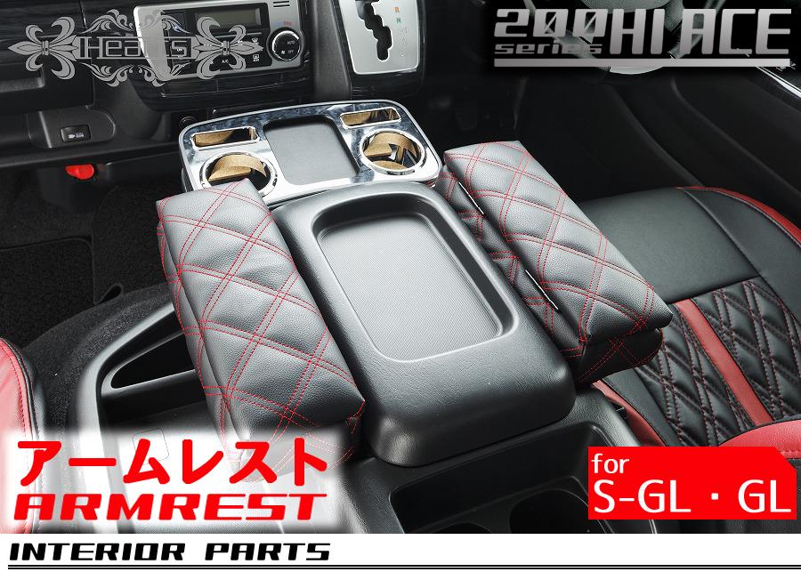 送料無料 ハイエース200系 ハーツ アームレスト バン S-GL ワゴン GL スーパーGL 肘掛 小物入れ インテリア ハイエース 黒 赤 白