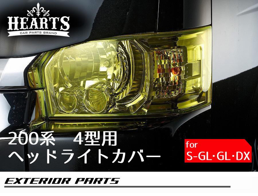 ハイエース200系 4型 ハーツ ヘッドライトカバー S-GL GL カバー ヘッドライト LED イエロー 黄色 スモーク ライトスモーク ブラウン ブルー 青