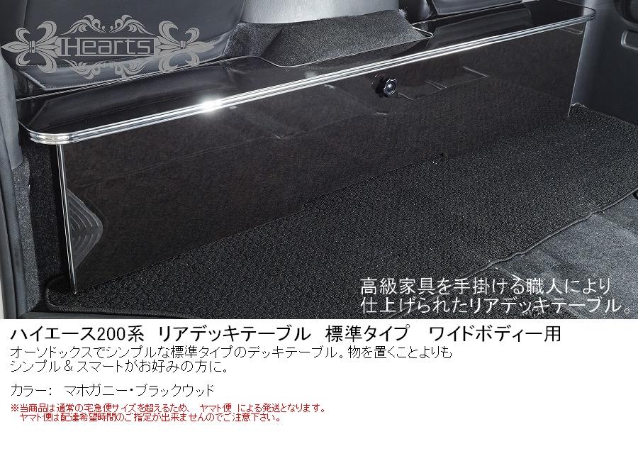 ハイエース200系 ハーツ リアデッキテーブル 標準タイプ 木目 マホガニー テーブル ワイド HIACE トヨタ インテリア セカンドテーブル テーブル 足置き オットマン