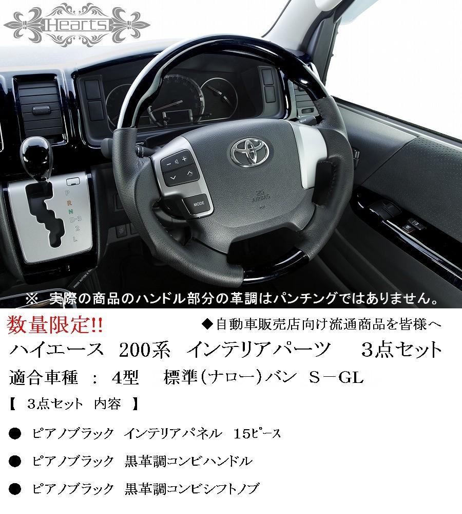 送料無料 ハイエース200系 4型 ハーツ ウッド3点セット 標準バン ナローバン S-GL  インテリアパネル ハンドル シフトノブ 標準ボディー ピアノブラック 黒 革調 HIACE